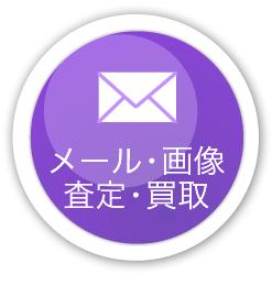 メール査定・買取