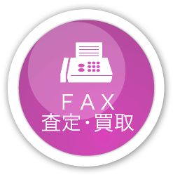 FAX査定・買取