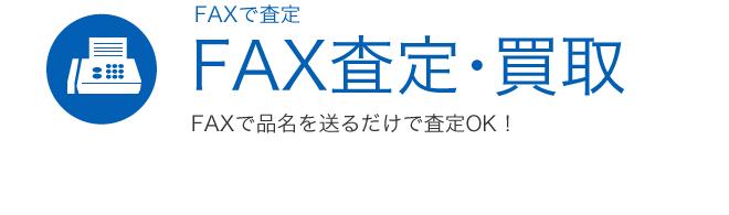 FAX査定買取