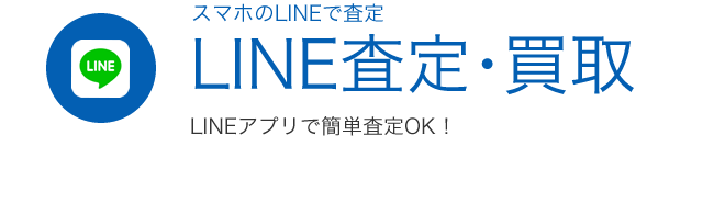 LINE査定買取