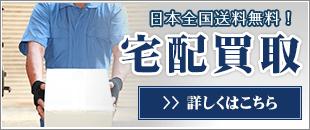 宅配買取(日本全国送料無料!)