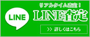 LINE査定(リアルタイム査定!)