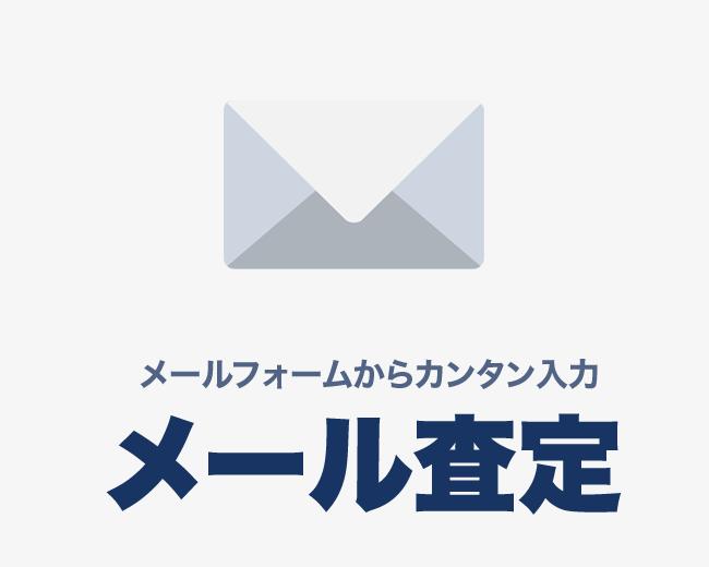 メール査定ならメールフォームからカンタン入力