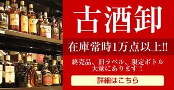 古酒卸販売の詳細はこちら。終売品、旧ラベル、限定ボトル大量にあります!