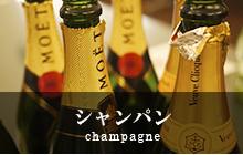 シャンパン<