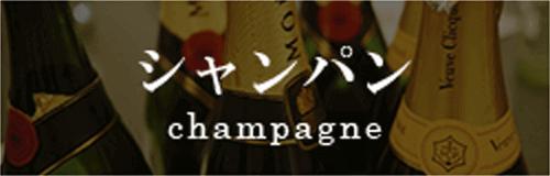 シャンパン