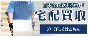 日本全国送料無料!宅配買取