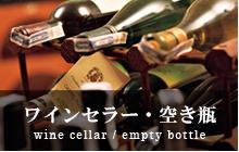 ワインセラー・空き瓶