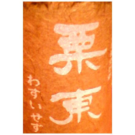 shochu29