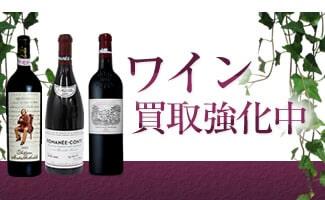 ワイン買取強化中。ソムリエの在籍するアプレリカーへお任せください